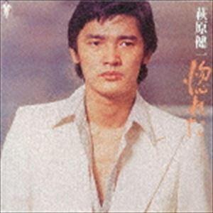 萩原健一 / 惚れた(SHM-CD) [CD] ggking