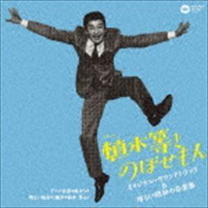 (オリジナル・サウンドトラック) NHK土曜ドラマ「植木等とのぼせもん」オリジナル・サウンドトラック&明るい昭和の音楽集 [CD]|ggking