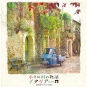 小さな村の物語 イタリア 音楽集II(ライフスタイル編) [CD]|ggking