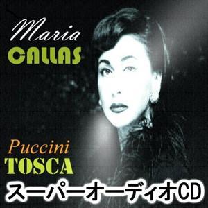マリア・カラス(S) / プッチーニ:歌劇「トスカ」全曲(1964年ライヴ) [スーパーオーディオCD] ggking