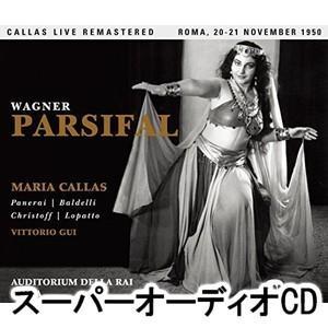 マリア・カラス / ワーグナー:舞台神聖祝典劇「パルジファル」全曲(1950年ライヴ) [スーパーオーディオCD] ggking