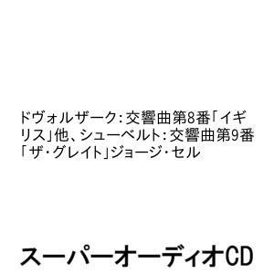 種別:スーパーオーディオCD ジョージ・セル 販売元:ソニー・ミュージックマーケティング JAN:4...