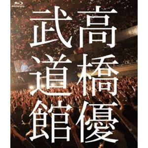高橋優2013日本武道館【YOU CAN BREAK THE SILENCE IN BUDOKAN】(Blu-ray) [Blu-ray]|ggking