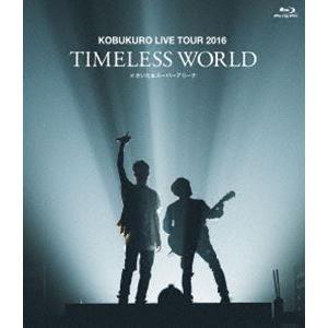 """コブクロ/KOBUKURO LIVE TOUR 2016""""TIMELESS WORLD""""at さいたまスーパーアリーナ(通常盤) [Blu-ray] ggking"""