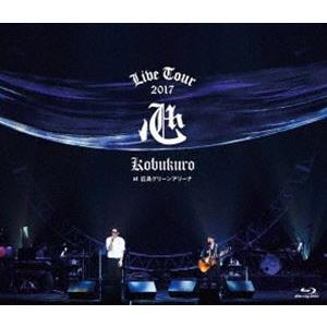 """コブクロ/KOBUKURO LIVE TOUR 2017""""心""""at 広島グリーンアリーナ(通常盤) [Blu-ray] ggking"""