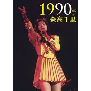森高千里/1990年の森高千里【通常盤[2DVD+CD]】 [DVD]|ggking