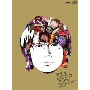 高橋優 5th ANNIVERSARY LIVE TOUR「笑う約束」Live at 神戸ワールド記念ホール〜君が笑えばいいワールド〜2015.12.23(初回限定盤) [Blu-ray]|ggking