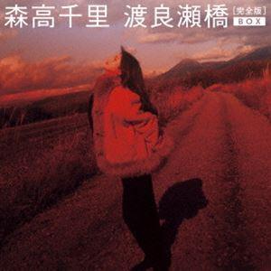 森高千里/渡良瀬橋[完全版]BOX(完全生産限定盤) [Blu-ray]|ggking