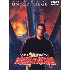 沈黙の戦艦 [DVD]|ggking