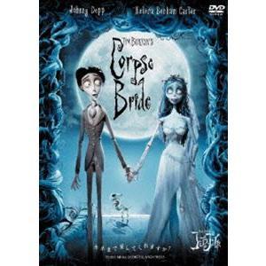 ティム・バートンのコープスブライド 特別版 [DVD] ggking