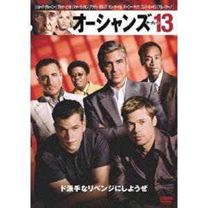 オーシャンズ13 [DVD]|ggking