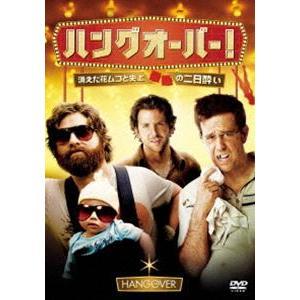 ハングオーバー! 消えた花ムコと史上最悪の二日酔い [DVD]|ggking