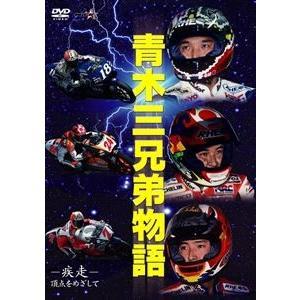 青木三兄弟 -疾走- 頂点をめざして [DVD]