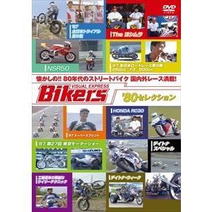 懐かしの! 80年代のストリートバイク 国内外レース満載! 〜BIKERS VISUAL EXPRESS 80'sセレクション〜 [DVD]|ggking