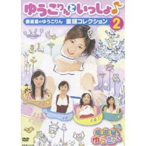 種別:DVD 小倉優子 解説:マルチアイドル小倉優子が初の子供向け番組の司会に挑戦した、キッズステー...