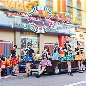 名古屋CLEAR'S / 諦めのバレッタ/ドラマティックに恋したい(通常盤) [CD]|ggking