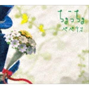 ベベチオ / ちょうちょ [CD]|ggking