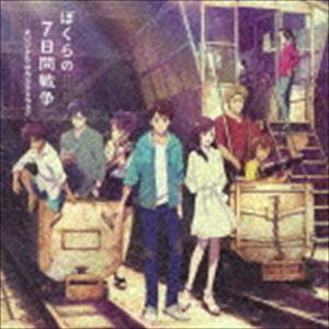 ぼくらの7日間戦争 オリジナルサウンドトラック [CD]|ggking