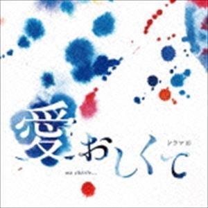 羽岡佳(音楽) / NHKドラマ10「愛おしくて」オリジナル・サウンドトラック [CD]|ggking