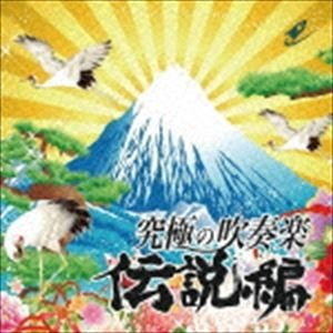 航空自衛隊航空中央音楽隊 / 究極の吹奏楽〜伝説編 [CD]|ggking