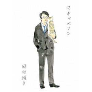 岡村靖幸/マキャベリン [DVD]|ggking