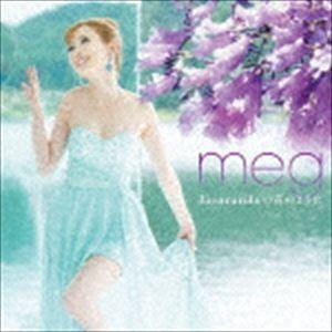 meg / Jacarandaの花のように [CD]|ggking