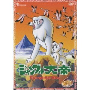 ジャングル大帝 Complete BOX(期間限定生産) [DVD]|ggking