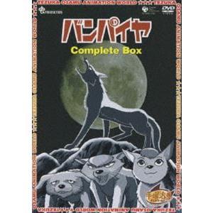 バンパイヤ Complete BOX(期間限定生産) [DVD]|ggking