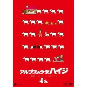 アルプスの少女ハイジ ベスト アルムの山/ハイジとクララ【初回限定版】 [DVD] ggking
