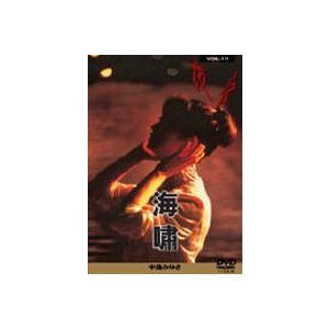 中島みゆき/夜会 Vol.10 [DVD]|ggking