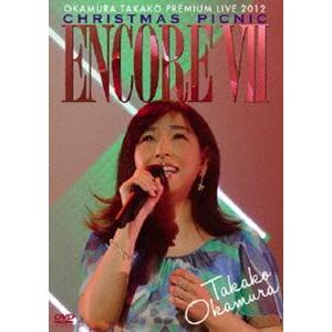 岡村孝子/ENCORE VII〜OKAMURA TAKAKO PREMIUM LIVE 2012 CHRISTMAS PICNIC〜 [DVD]|ggking
