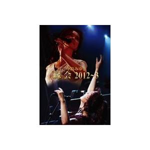 中島みゆき 縁会 2012〜3 [DVD]|ggking