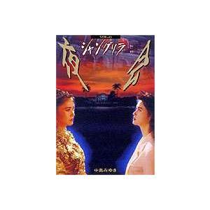 中島みゆき/夜会 VOL.6 シャングリラ [DVD]|ggking