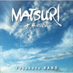 狩野泰一 / MATSURI 〜世界の風〜 [CD] ggking