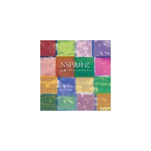N.S.P / NSP歳時記 〜立夏〜 天野滋 シーズンズ・セレクション(Blu-specCD) [CD]|ggking