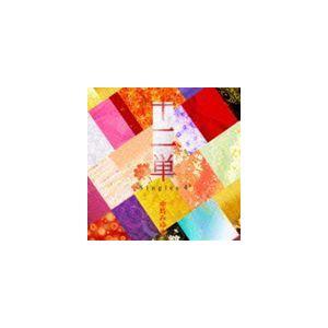 中島みゆき / 十二単 〜Singles 4〜(初回生産限定盤/CD+DVD) [CD]|ggking