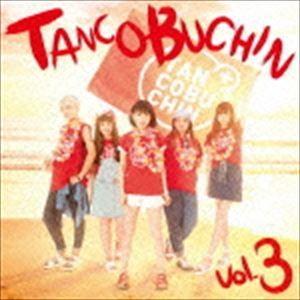 たんこぶちん / TANCOBUCHIN vol.3(初回生産限定盤/TYPE A/CD+DVD) [CD]|ggking