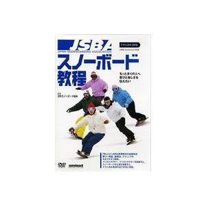 JSBAスノーボード教程 スノーボードテクニカルDVD [DVD]|ggking