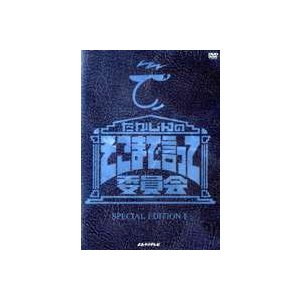 たかじんのそこまで言って委員会 SPECIAL EDITION I [DVD]|ggking