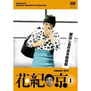 蔵出し名作吉本新喜劇 花紀京 (1) [DVD] ggking