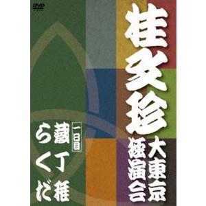 桂文珍 大東京独演会 <一日目> 蔵丁稚/らくだ [DVD]|ggking
