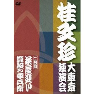桂文珍 大東京独演会 <二日目> 茶屋迎い/算段の平兵衛 [DVD]|ggking