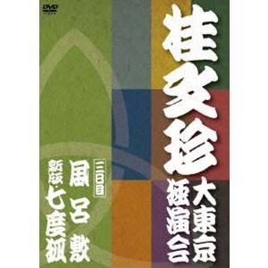 桂文珍 大東京独演会 <三日目> 風呂敷/新版・七度狐 [DVD]|ggking
