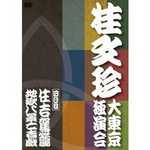 桂文珍 大東京独演会 <四日目> 住吉駕籠/地獄八景亡者戯 [DVD]|ggking