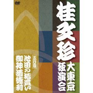 桂文珍 大東京独演会 <五日目> 池田の猪買い/御神酒徳利 [DVD]|ggking