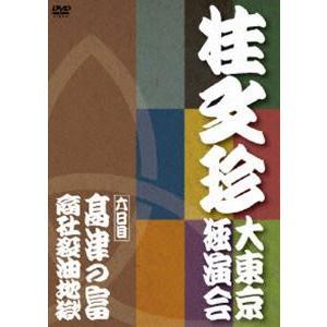 桂文珍 大東京独演会 <六日目> 高津の富/商社殺油地獄 [DVD]|ggking