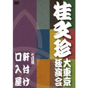 桂文珍 大東京独演会 <七日目> 軒付け/口入屋 [DVD]|ggking