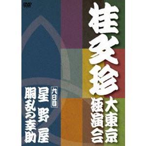 桂文珍 大東京独演会 <九日目> 星野屋/胴乱の幸助 [DVD]|ggking