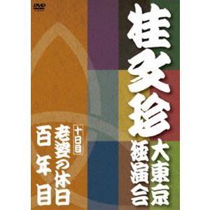 桂文珍 大東京独演会 <十日目> 老婆の休日/百年目 [DVD]|ggking