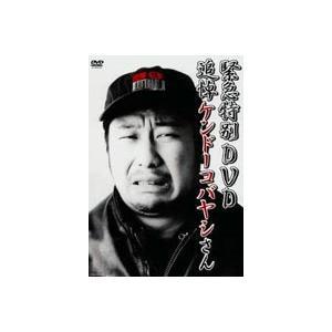 緊急特別DVD 追悼ケンドーコバヤシさん [DVD]
